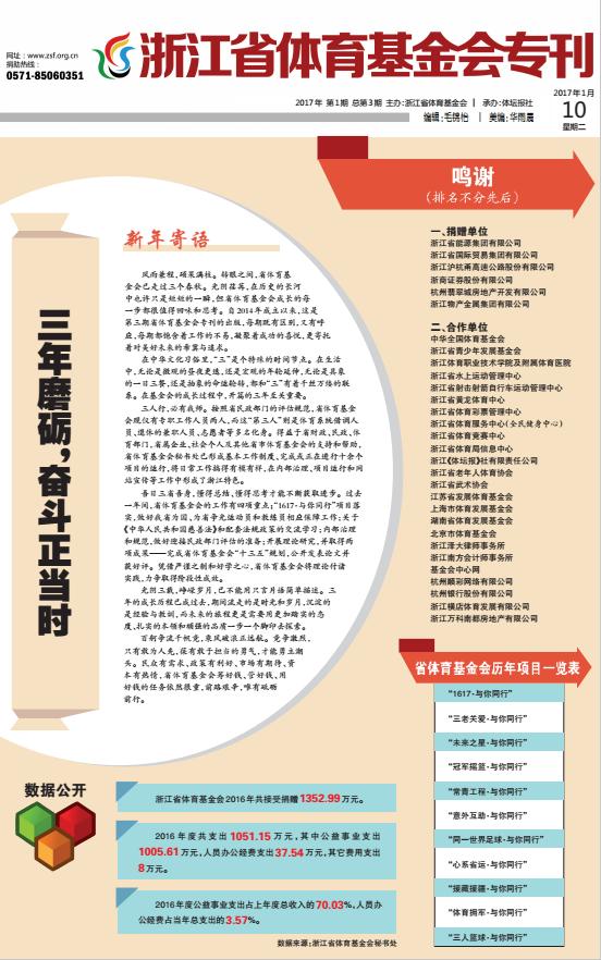 浙江省体育基金会专刊第3期