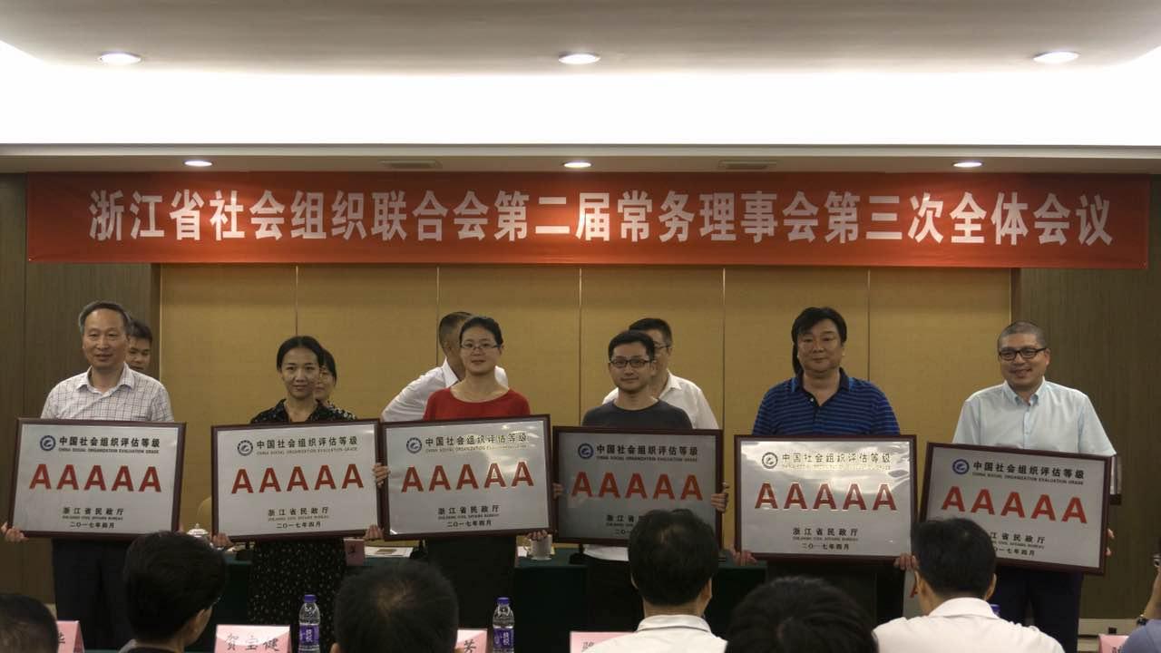 省民政厅为5A基金会授牌
