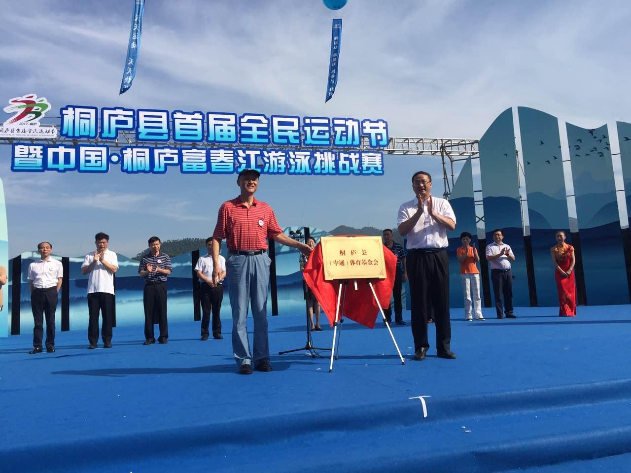 桐庐县体育基金会揭牌