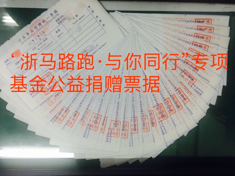 2017年杭州马拉松慈善跑爱心捐赠