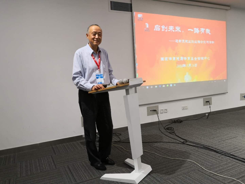 我会观摩2018中国体育产业峰会