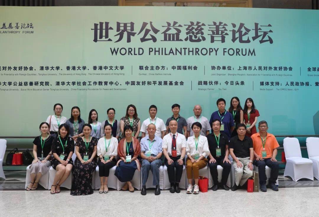 我会秘书长参加第三届世界公益慈善论坛