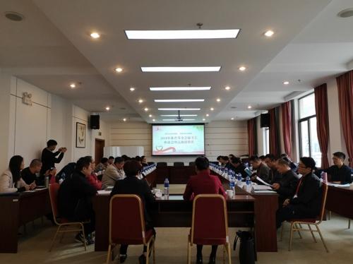 中华全国体育基金会及15家省级体育基金会齐聚一堂 共话发展