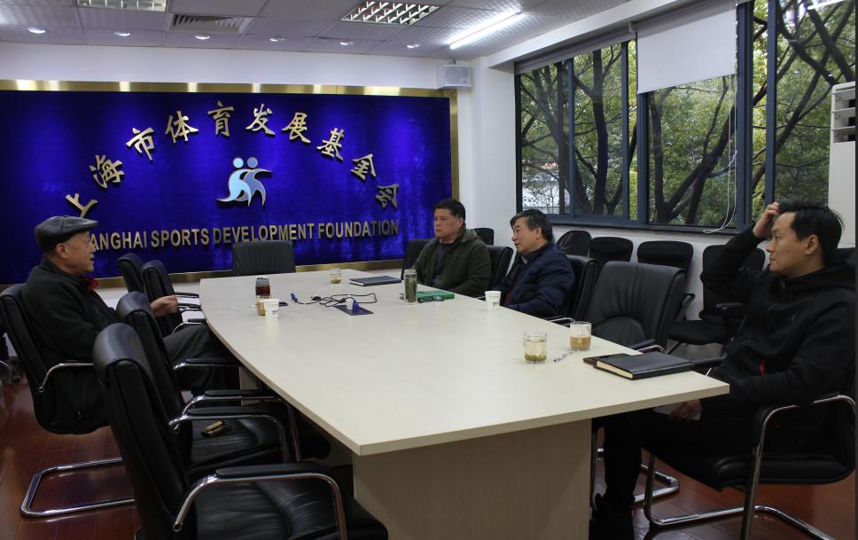 我会领导与上海市体育发展基金会商谈基金会事宜