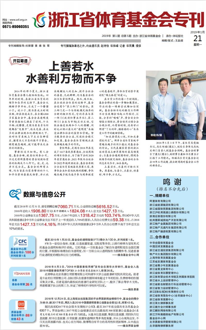 浙江省体育基金会专刊第5期