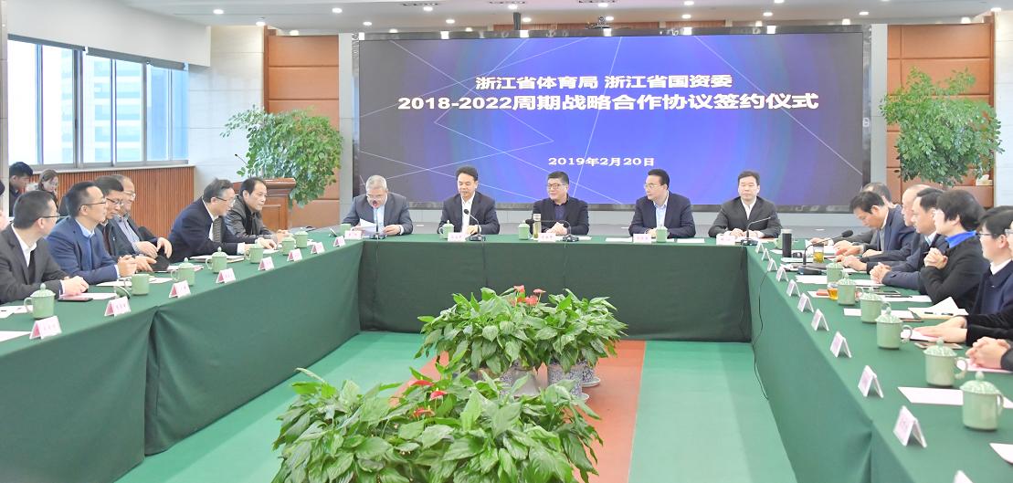省国资委与省体育局2018-2022周期战略合作协议签约仪式举行