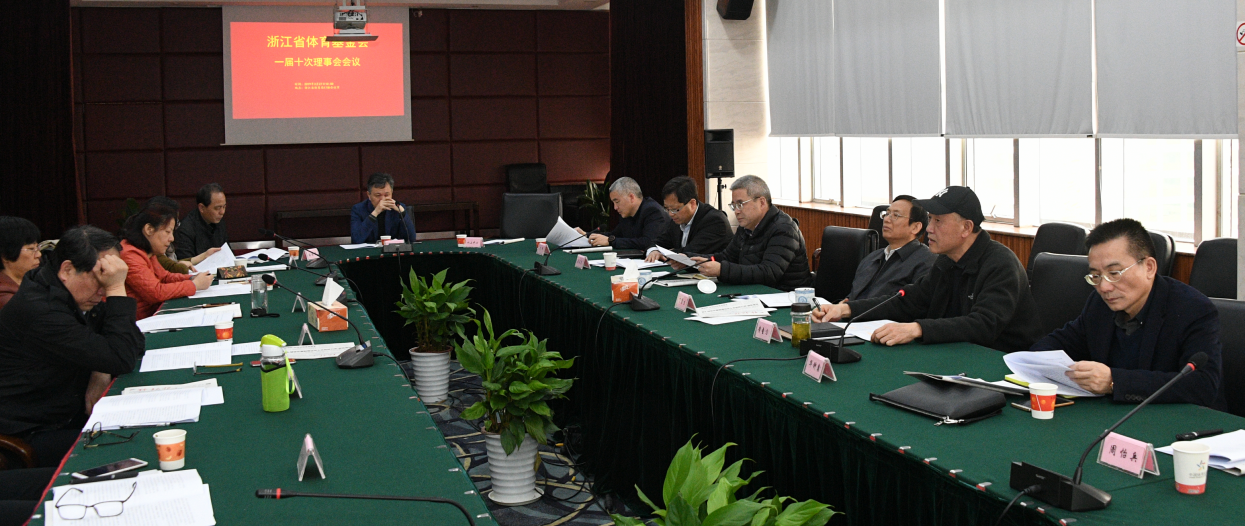 省体育基金会召开一届十次理事会会议,李华副局长到会指导