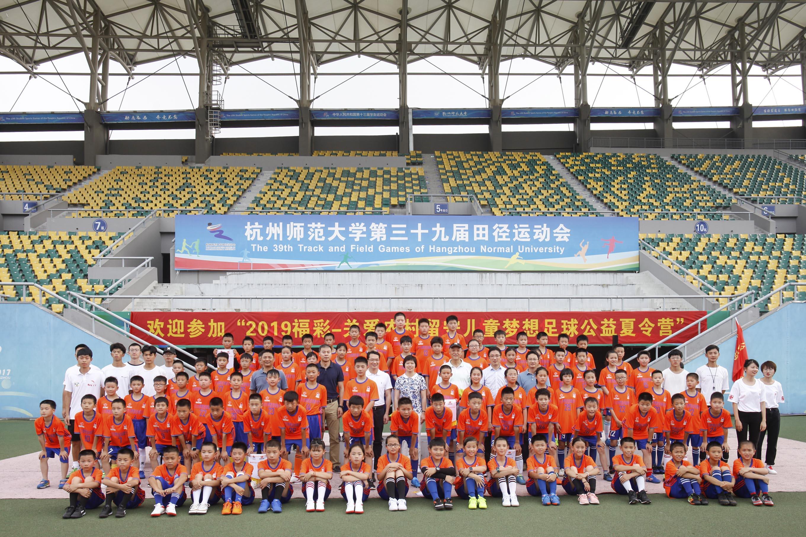 2019梦想足球公益夏令营开营