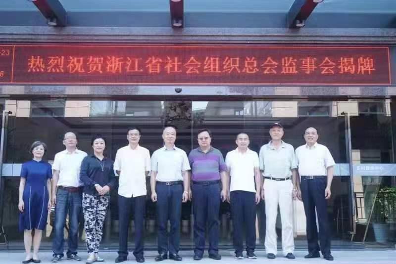 我会领导应邀参加省社会组织总会监事会办公新址揭牌仪式