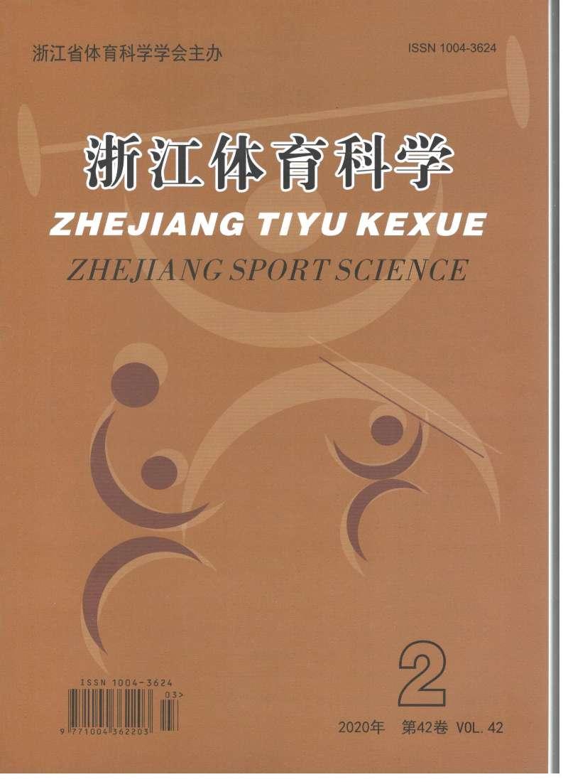 《我国省级体育基金会资产状况的调查研究》刊发