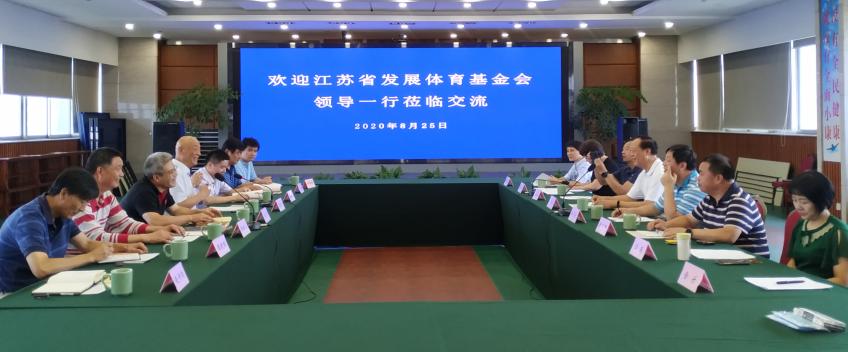 江苏省发展体育基金会与浙江省体育基金会举行交流会