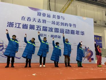 第五届浙江省冰雪运动嘉年华在绍兴柯桥开幕