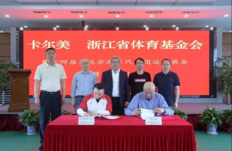 第十四届全运会浙江代表团运动装备捐赠签约仪式在省体育局举行